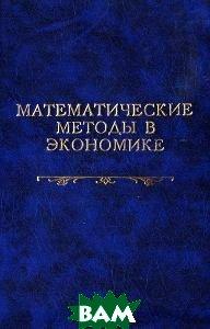 Математические методы в экономике  О. О. Замков, Ю. А. Черемных, А. В. Тостопятенко купить