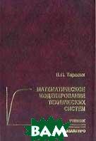Математическое моделирование технических систем: Учебник  2-е издание  Тарасик В.П. купить