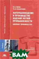 Материаловедение в производстве изделий легкой промышленности: Швейное производство: Учебник   Бузов Б.А., Алыменкова Н.Д. купить