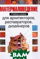 Материаловедение для архитекторов, реставраторов, дизайнеров  Байер В.Е. купить