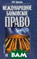 Международное банковское право  Ерпылева Н.Ю. купить