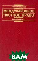 Международное частное право. Учебник 5-е издание  Богуславский М.М. купить