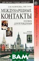 Международные контакты: пособие для переводчиков  4-е издание  Разинкина Н.М., Гуро Н.И. купить