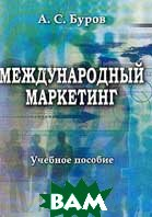 Международный маркетинг: Учебное пособие  Буров А.С. купить