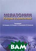 Мелатонин в норме и патологии  В.Н.Анисимова, Н.К.Малиновской, купить