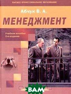 Менеджмент. Учебное пособие 2-е издание  Абчук В. А. купить