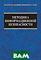 Методика информационной безопасности  Уфимцев Ю.С., Буянов В.П. купить