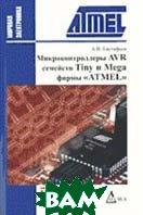 Микроконтроллеры AVR семейств Tiny и Mega фирмы `ATMEL`.  Евстифеев А.В. купить