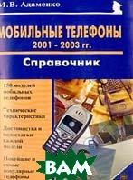 Мобильные телефоны: 2001-2003 гг.. Справочник  Адаменко М.В. купить