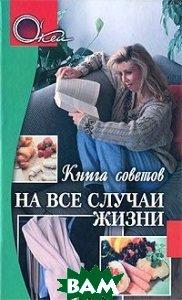 На все случаи жизни: Книга советов  Покровская Э. купить