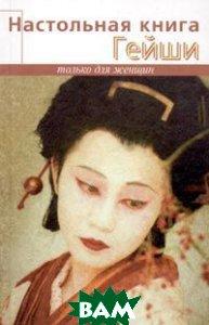 Настольная книга гейши  Танака Э. купить