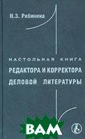 Настольная книга редактора и корректора деловой литературы  Н. З. Рябинина купить