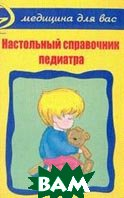 Настольный справочник педиатра   Белопольский Ю.А. купить