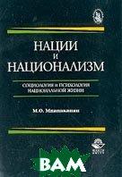 Нации и национализм: Социология и психология национальной жизни  Мнацаканян М.О. купить