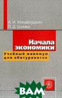 Начала экономики: Учебный минимум  Михайлушкин А.И., Шимко П.Д. купить