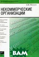 Некоммерческие организации  Матвеев С.Ю. купить