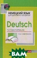 Deutsсh fur Geschatsleute (Немецкий язык для делового общения): Учебник  Савинкина Н.Б. купить