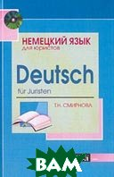 Deutsch fur Juristen (�������� ���� ��� �������): ������� +CD-Rom 