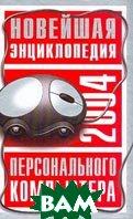 Новейшая энциклопедия персонального компьютера 2004   В. П. Леонтьев купить