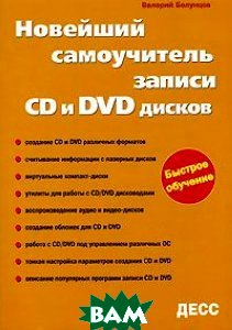 Новейший самоучитель по записи CD и DVD дисков  Белунцов В.О. купить