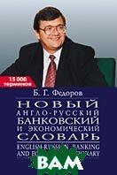 Новый англо-русский банковский и экономический словарь: 15 тыс. терминов  Федоров Б.Г. купить