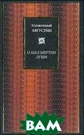 О бессмертии души  Августин Блаженный  купить