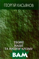 Теорії нації та націоналізму: Монографія  Касьянов Георгій купить