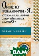 Обобщенное программирование и STL. Использование и наращивание стандартной библиотеки шаблонов C++  Мэтью Г. Остерн купить