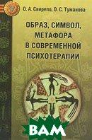 Образ, символ, метафора в современной психотерапии  Свирепо О.А., Туманова О.С. купить
