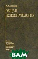 Общая психопатология: Учебное пособие   Портнов А.А. купить