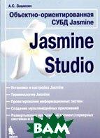 Объектно-ориентированная СУБД Jasmine. Jasmine Studio  А. С. Зашихин купить