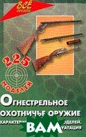 Огнестрельное охотничье оружие 2-е издание  Немчин Д. купить