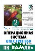 ������������ ������� Unix Free BSD. ������� ���� ���������� ����������������� ��� ���������� � ������� ������������� �� 2-� �������  �. �. ���������� ������