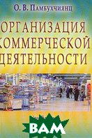 Организация коммерческой деятельности: Учебник   Памбухчиянц О.В. купить