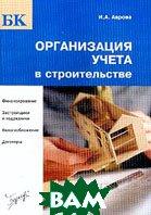 Организация учета в строительстве 3-е издание  Аврова И.А. купить