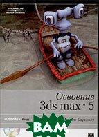 Освоение 3ds max 5 (+ CD-ROM)  Эрон Росс, Мишел Баусквит купить