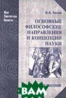 Основные философские направления и концепции науки. 3-е издание  Канке В.А. купить