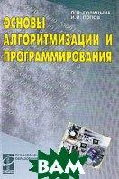 Основы алгоритмизации и программирования: Учебное пособие   Голицына О.Л., Попов И.И. купить