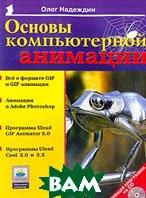 Основы компьютерной анимации + CD-Rom  Надеждин О.А. купить