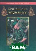 Британские коммандос, 1940 - 2000  Серия: История элитных войск  Дж. Паркер купить
