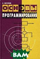 Основы программирования (Турбо Паскаль)  С. Окулов купить