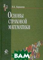 Основы страховой математики  И. А. Корнилов купить