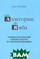 От аллегории до ямба: Терминологический словарь-тезаурус по литературоведению  Русова Н.Я купить