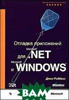 Отладка приложений для MS.NET и MS Windows + CD  Роббинс Дж.  купить