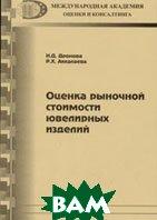 Оценка рыночной стоимости ювелирных изделий 2-е издание  Н. Д. Дронова, Р. Х. Аккалаева купить