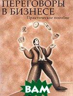 Переговоры в бизнесе: Практическое пособие  Стил П.Т., Бизор Т. купить