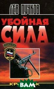 Убойная сила  Серия: Спецназ в Чечне  Л. Н. Пучков купить