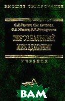 Персональный менеджмент: Учебник 2-е издание  Резник С.Д., Соколов С.Н., Удалов Ф.Е. купить