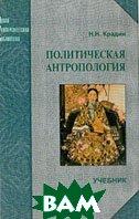 Политическая антропология: Учебник 2-е издание  Крадин Н.Н. купить