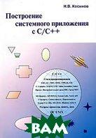 Построение системного приложения с С/С++  Н. В. Косинов купить